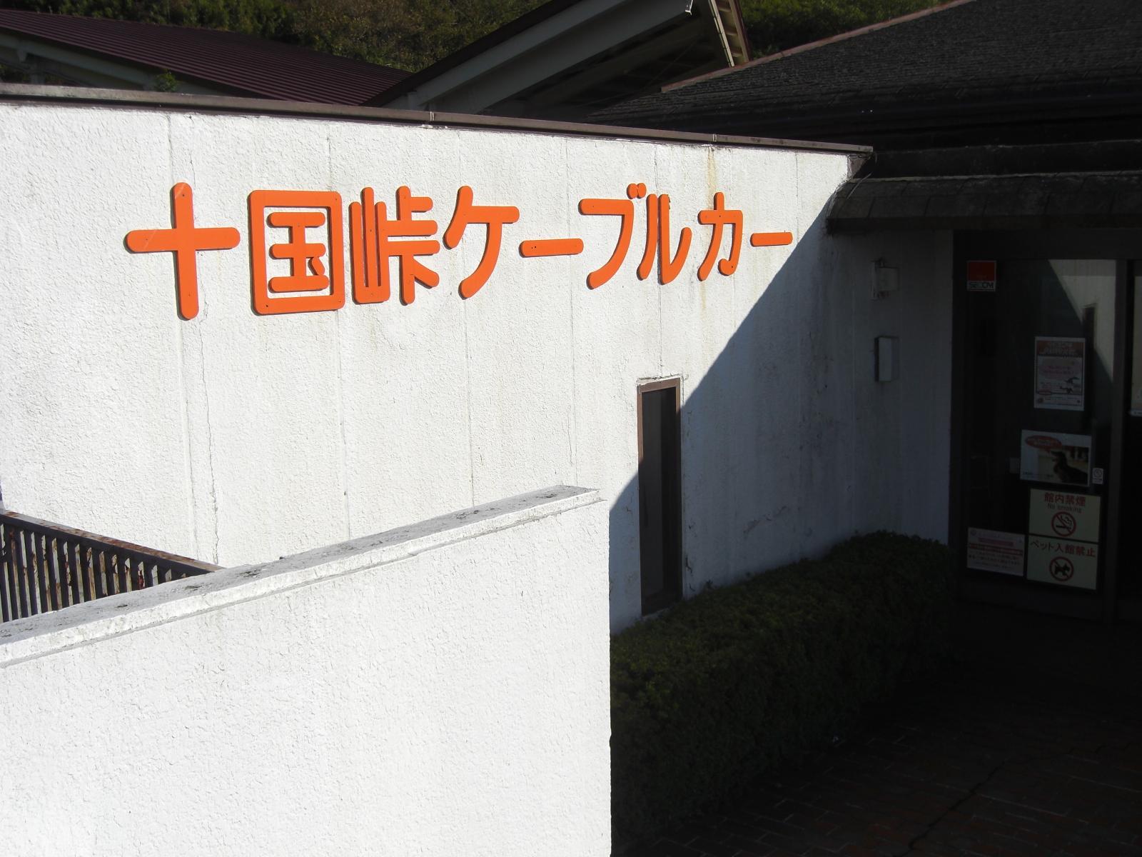 伊豆下田ツーリング41