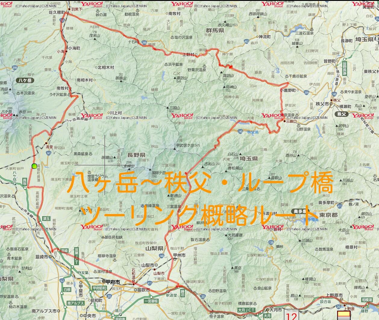 八ヶ岳~秩父・ループ橋ツーリング概略ルート図