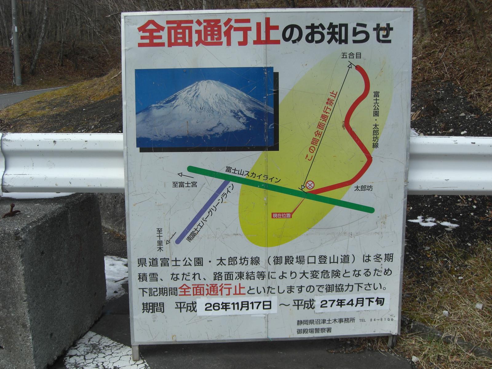 極寒・富士山周遊ツーリング 富士山スカイライン御殿場口冬季閉鎖