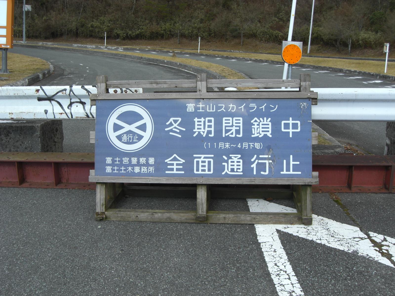 極寒・富士山周遊ツーリング 富士山スカイライン富士宮口冬季閉鎖