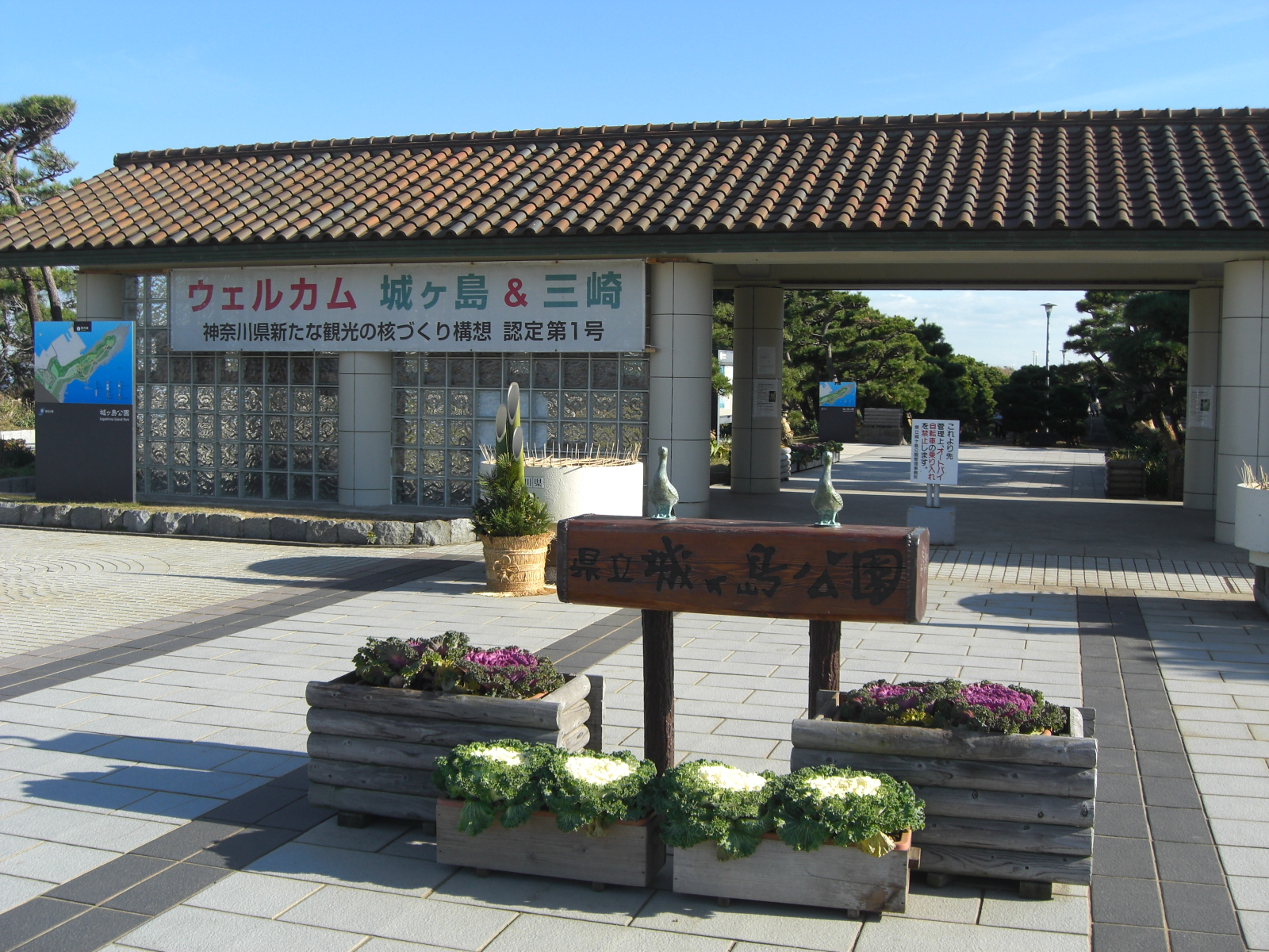 神奈川県立城ヶ島公園2
