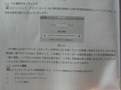 20120427・ナビ11