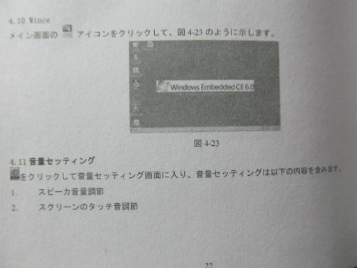 20120427・ナビ09