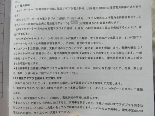20120427・ナビ13