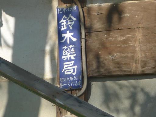 20120505・安比奈線散歩5-07