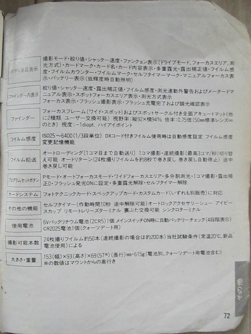 20120502・続無用の長物24-10