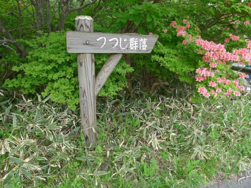 20120603・塩原7-12