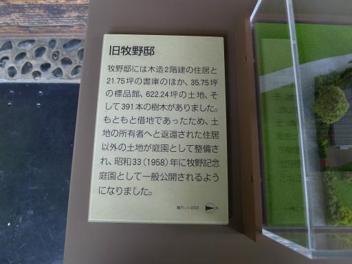 20120607・牧野2-27中