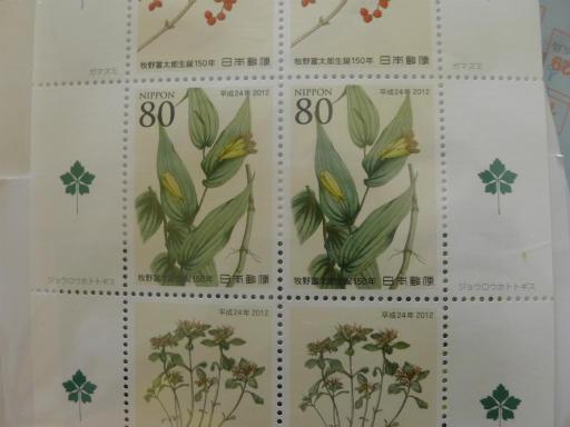 20120607・牧野切手3