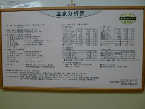 20121020・安中4-19