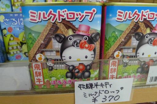 20121021・奥飛騨6-23