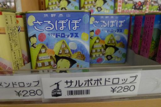20121021・奥飛騨6-22