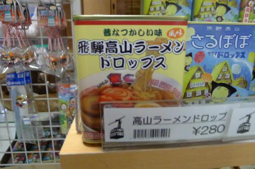20121021・奥飛騨6-21