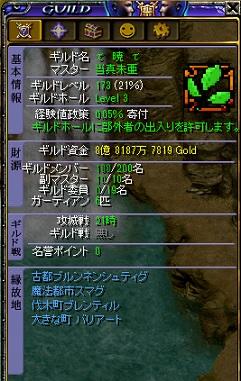 暁G情報1