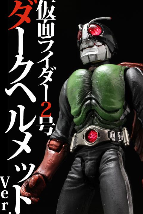 S.I.C.仮面ライダー2号(ダークヘルメットVer.)