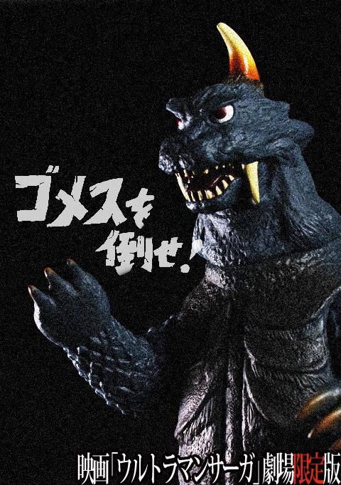 ウルトラ怪獣シリーズSP 劇場限定古代怪獣ゴメス