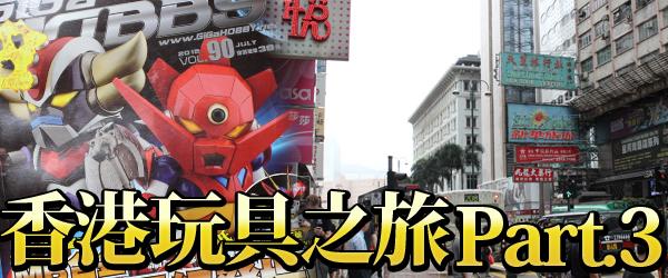 フィギュアオタクの香港旅行記 Part.3 ~ホビー雑誌編~