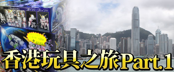 フィギュアオタクの香港旅行記 Part.1 ~ショップ編~