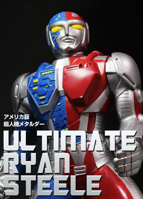 アメリカ版超人機メタルダー ULTIMATE RYAN STEELE