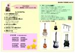 ギター授業