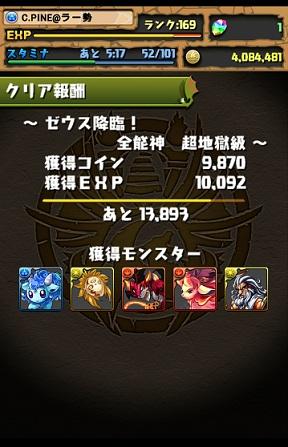 Screenshot_2013-05-04-13-55-05.jpg