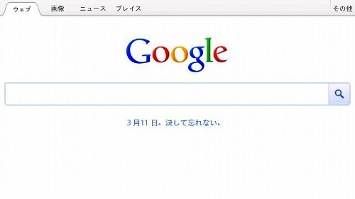 Google 2013年3月11日