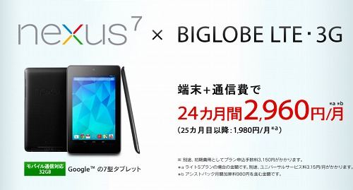 Googleタブレット Nexus 7 ×BIGLOBE接続サービス