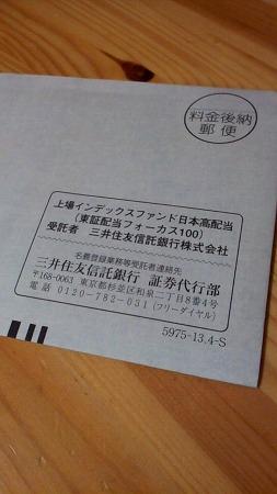 【1698】収益分配金計算書