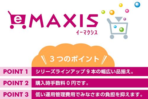 eMAXIS(イーマクシス)