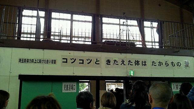 体育館でみつけた素晴らしいスローガン