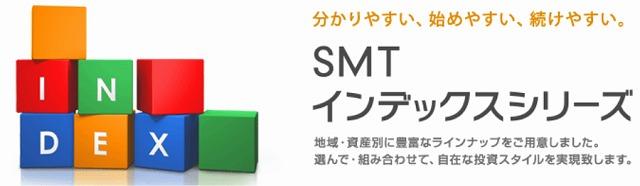 SMTインデックスシリーズ