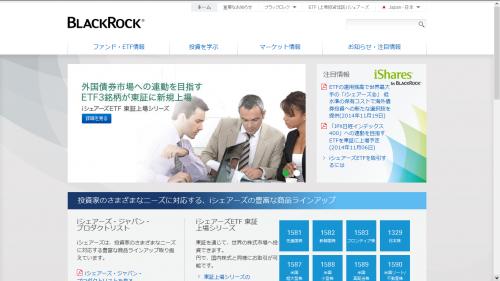 iシェアーズ(ブラックロック・ジャパン)のトップ画面