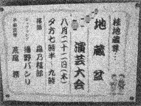 20130822katsurajizoubon.jpg