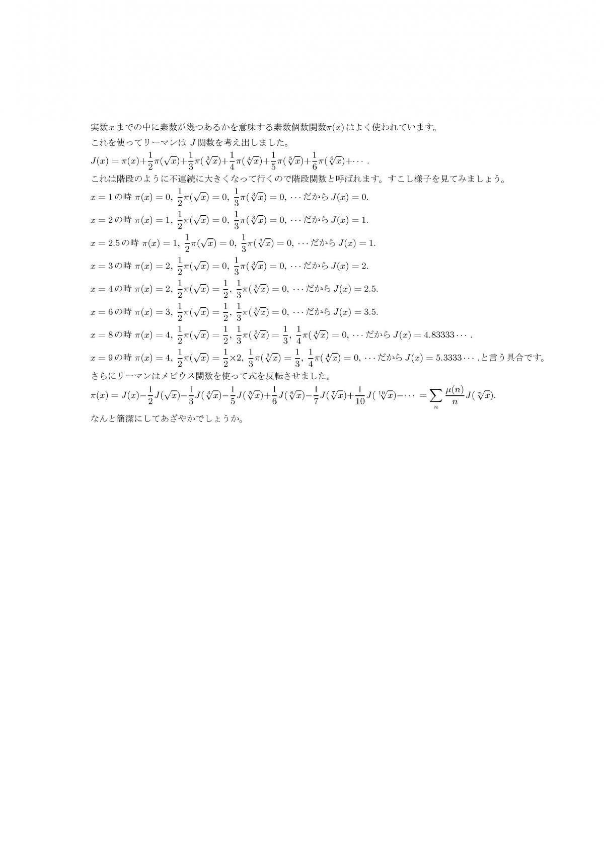 ミュー関数2