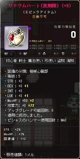 Maple140106_235851.jpg