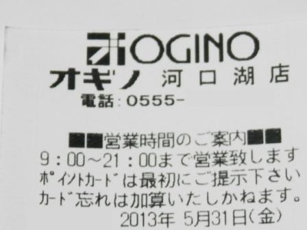 P8040954.jpg