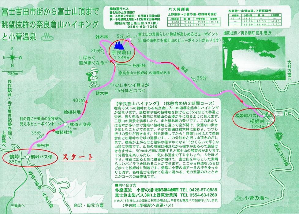 秀麗富嶽12景の奈良倉山(1348m/山梨県大月市) - 素晴らしき ...