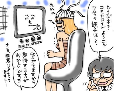 comicaroid_2_01.jpg