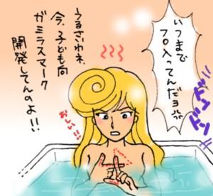 comicaroid_gami.jpg