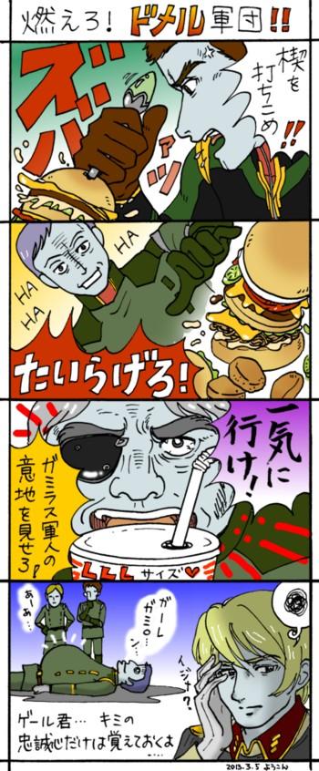 domel_gundan_01.jpg