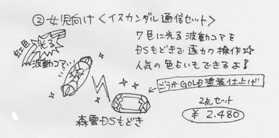 syouhin_2.jpg