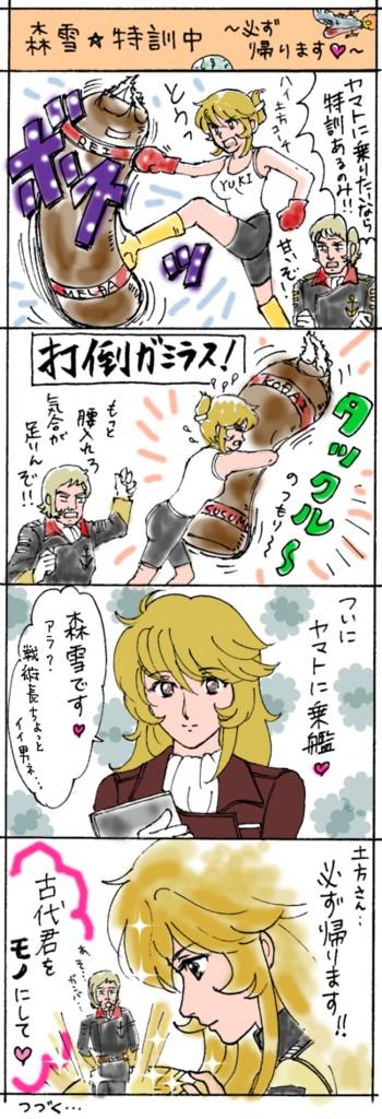 yuki_tokkun_350.jpg